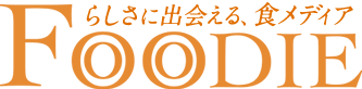 FOODIE(フーディー) らしさに出会える食メディア