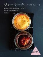 『ジャーケーキ チーズ&チョコレート』の表紙