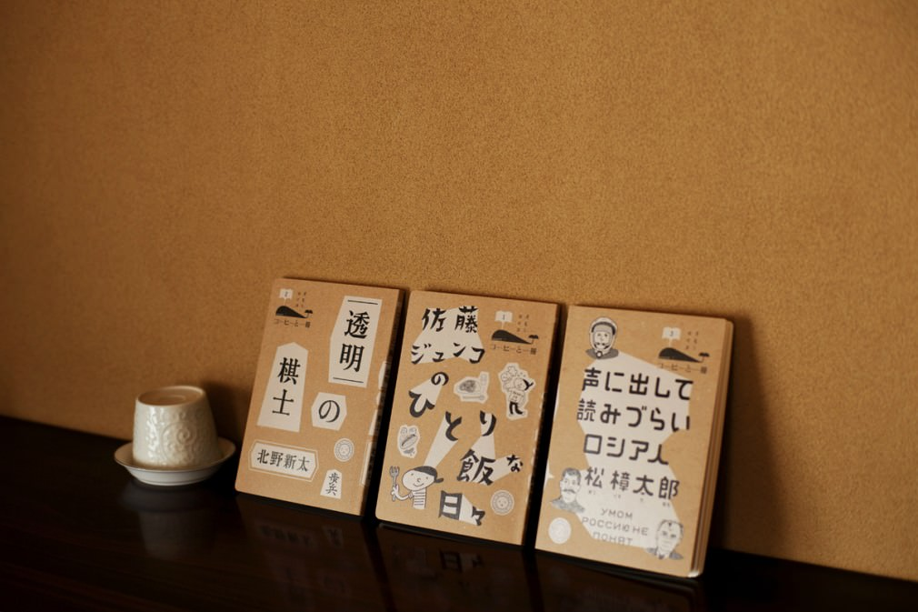 幅允孝のよく噛んで読みましょう #1 ミシマ社「コーヒーと一冊」01