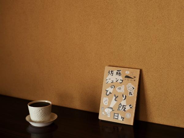 幅允孝のよく噛んで読みましょう #1 ミシマ社「コーヒーと一冊」03