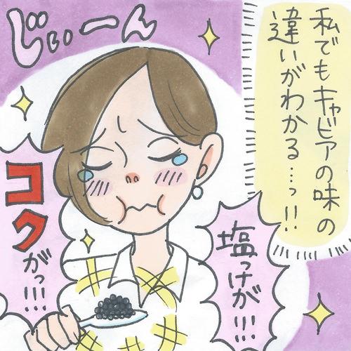 犬山紙子の「伊勢丹新宿店食品フロア探検隊! 第2回・朝キャビアの沼!」_8
