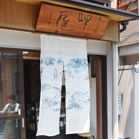 「京菓司 岬屋」の目印、鳥獣戯画ののれん画像