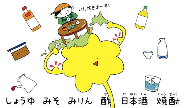 日本の発酵食品のイメージイラスト