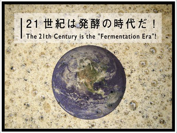「21世紀は発酵の世紀」と宣言した画像