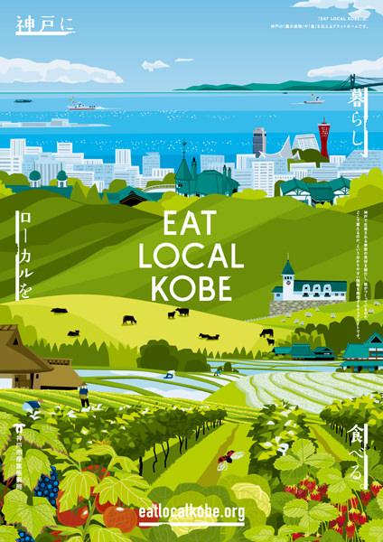 ライフスタイルに根ざした、神戸の新たな食文化を推進!「EAT LOCAL KOBE」_4