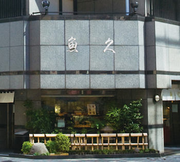 「京粕漬 魚久」の外観