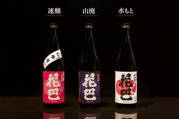 花巴 速醸純米酒、山廃純米吟醸、水もと純米原酒