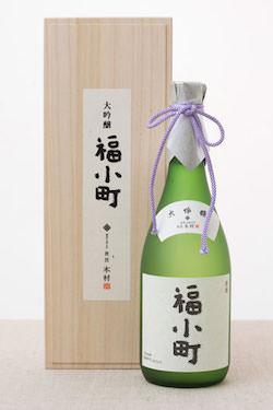 <木村酒造>大吟醸 福小町