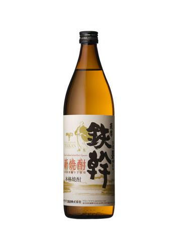 焼酎の新酒、『鉄幹』