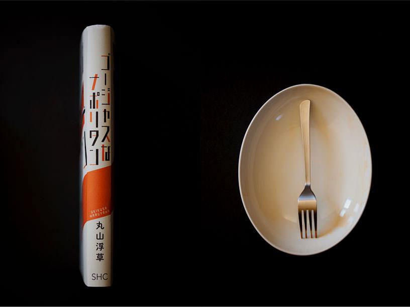 ゴージャスなナポリタンの本とお皿