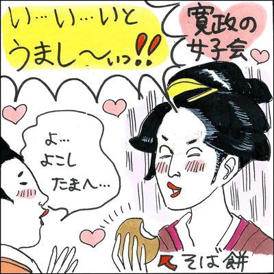 犬山紙子さんのイラスト