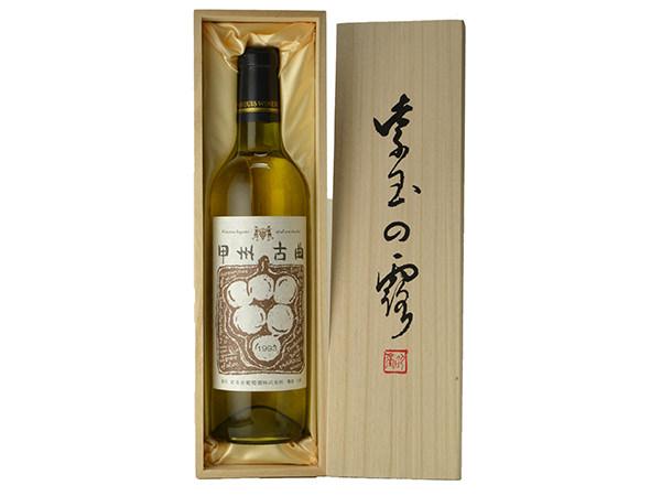 甲州古曲1993(720ml)11,500円(税込)