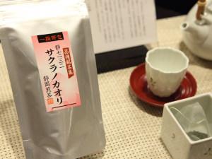 茶葉にたちのぼる土地の味。「日本茶テロワール」で、旅するティータイムを