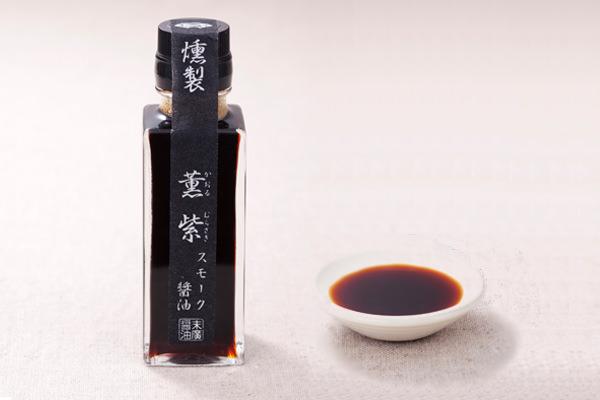 末廣醤油の薫紫 スモーク醤油