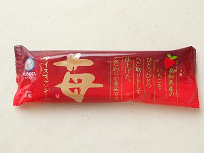 久保田食品の苺アイスキャンディー