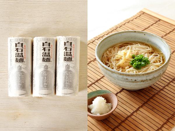 きちみ製麺の白石温麺