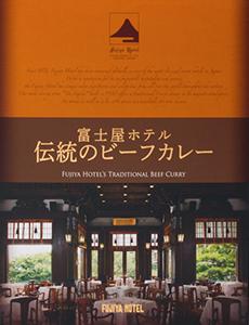 富士屋ホテルの伝統のビーフカレー