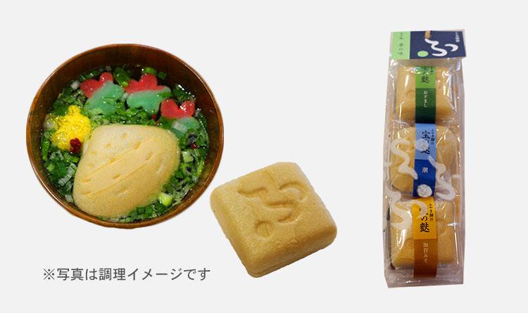 加賀麩 不室屋の宝の麩 季の味