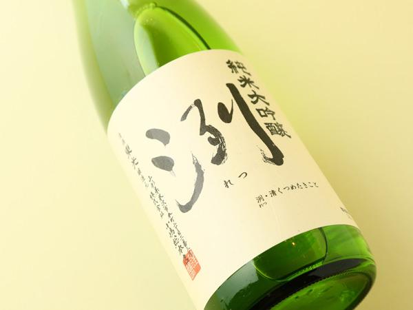 小嶋総本店の冽 純米大吟醸