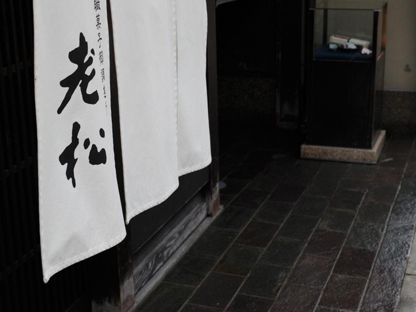京都にある、老松北野店の入り口。