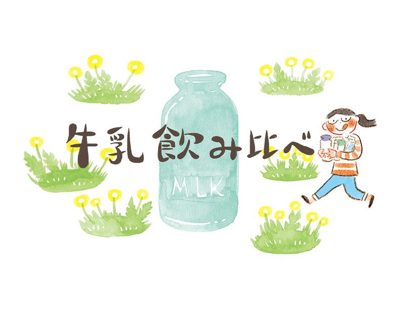 人気の牛乳5種飲み比べ!