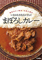 東京カリ~番長・水野仁輔のいまはなき名店に学ぶ! まぼろしカレーの表紙