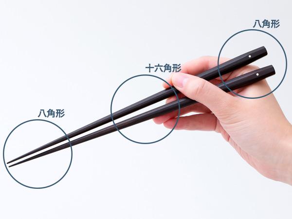 マルナオの極上 十六角箸 縞黒檀 235mm