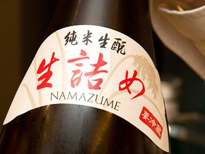 「生」の日本酒のラベル