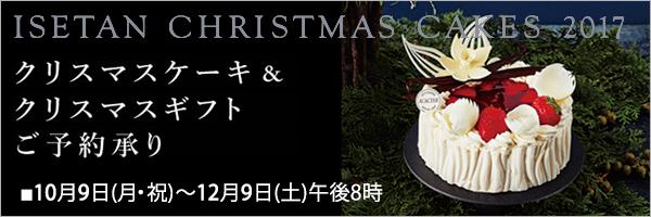 伊勢丹のクリスマスケーキ2017