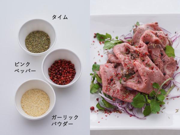 ピンクペッパー+タイム+ガーリックパウダー+塩を混ぜた粉ドレ「さわやかヨーロピアン味」の材料、おすすめの食べ方