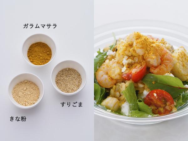 ガラムマサラ+すりごま+きな粉+塩を混ぜた粉ドレ「ごまが香るカレー味」の材料、おすすめの食べ方