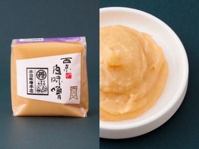 本田味噌本店の西京白味噌