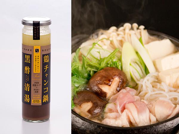 鶏チャンコ鍋 黒酢清湯