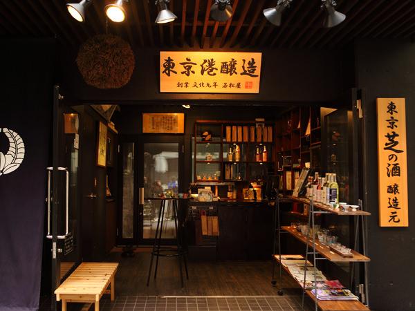 東京港醸造本店