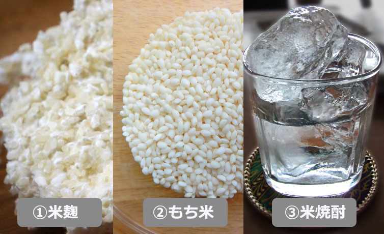 本物の製法で造られるみりんの原材料は「米麹、もち米、米焼酎」の3つ