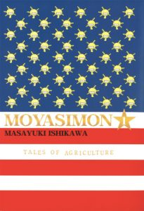 もやしもんの英訳「Moyashimon 1:tales of Agriculture」