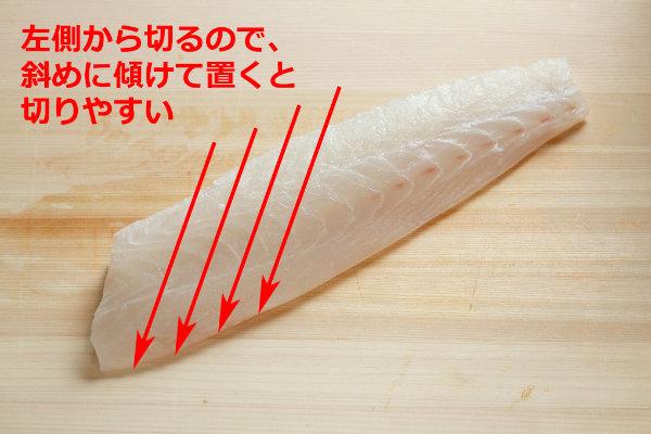 白身のそぎ切りの場合、斜めに傾けて置くと左側から切りやすい