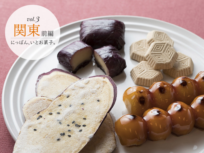 北関東のお菓子