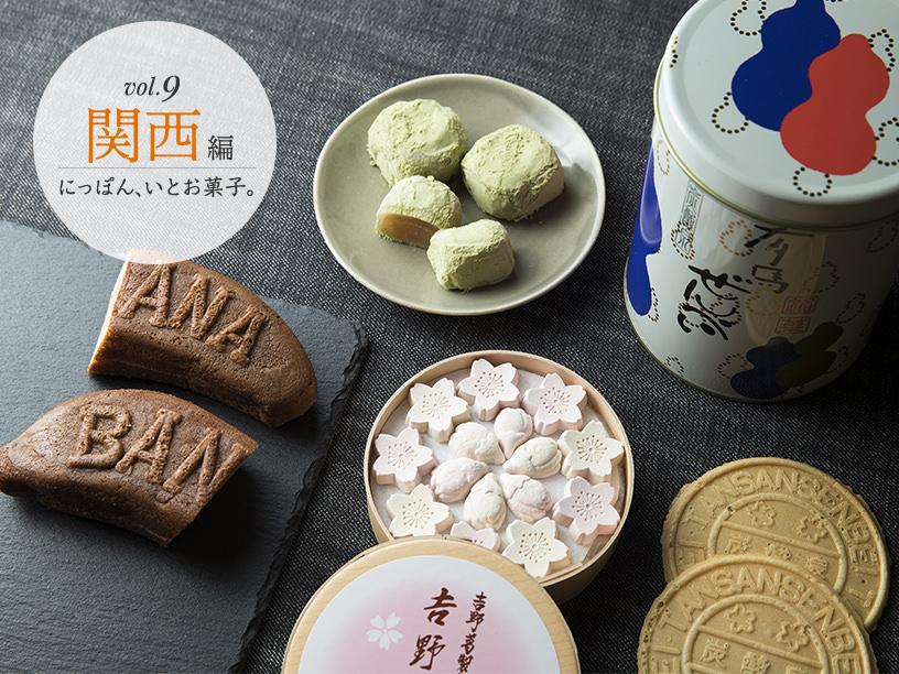 関西地方のおすすめ和菓子