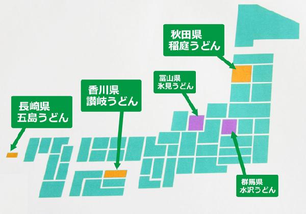 日本のご当地うどんの地図