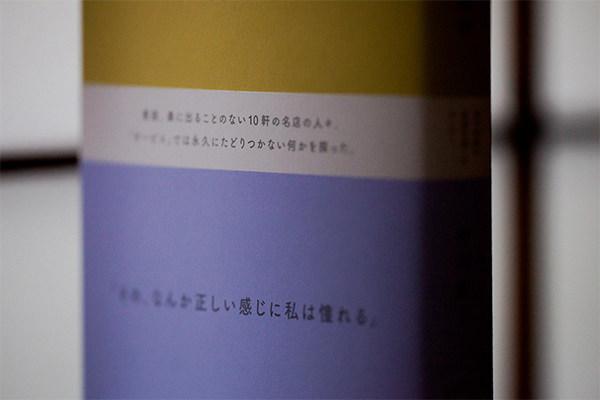 井川直子の昭和の店に惹かれる理由の表紙
