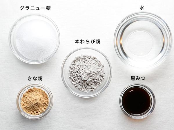 クオカ_国産本わらび粉ほか材料の分量GS