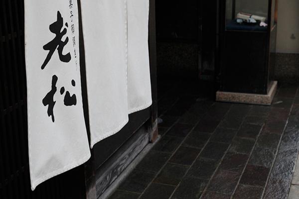 京都和菓子の名店、老松