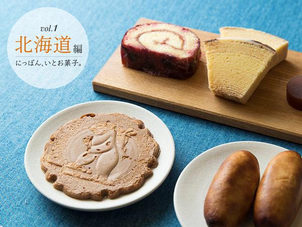 菓遊庵で買える北海道銘菓