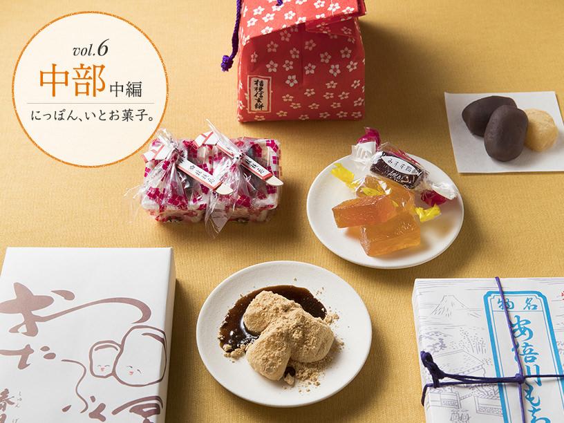 静岡と山梨と長野の銘菓