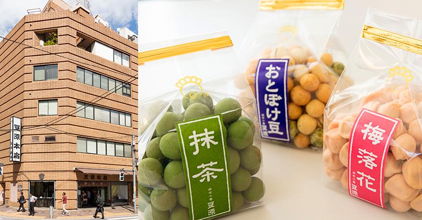 豆源本店の外観、豆源の定番の豆菓子のイメージ