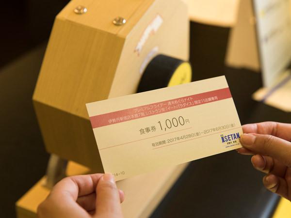 伊勢丹新宿店の週末めぐらナイトの抽選会で当たる食事券