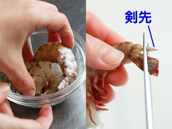 えびを水溶き片栗粉で洗い、尾の先と剣先を切る様子