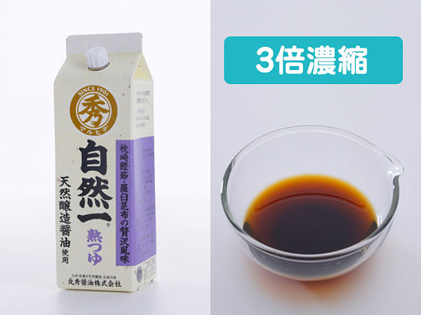 丸秀醬油の自然一熟つゆ
