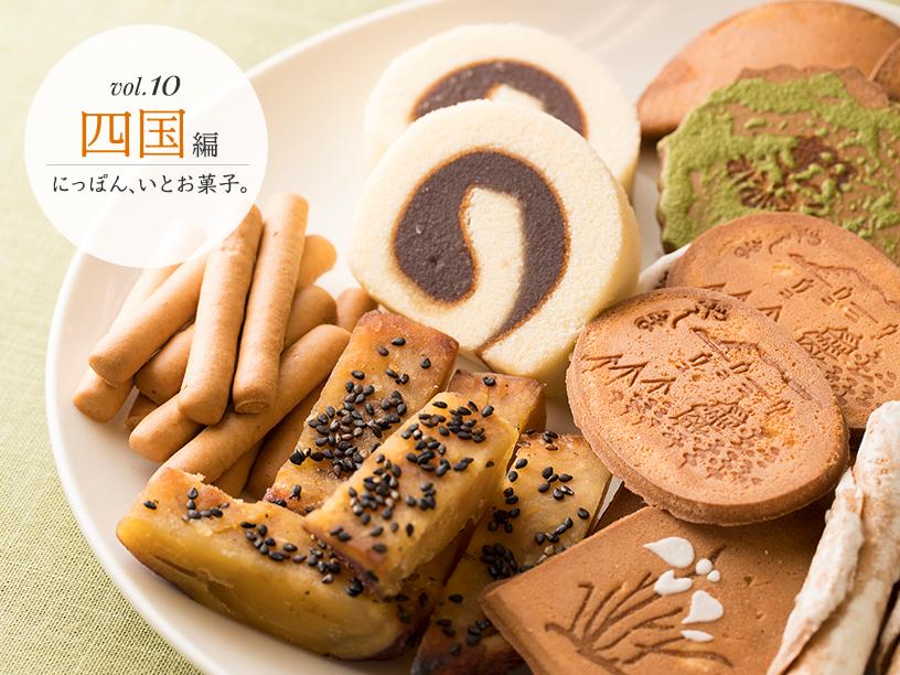 四国のおすすめ和菓子